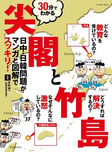 30分でわかる尖閣と竹島 漫画