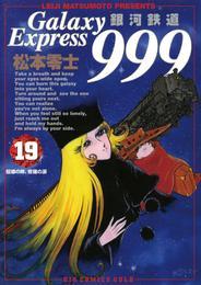 銀河鉄道999(19) 漫画