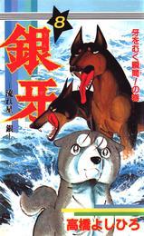 銀牙―流れ星 銀― 第8巻 漫画