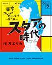 スタアの時代 5~東京ゴシップガール編 第二幕~ 漫画