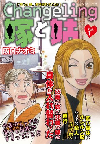 Changeling 嫁と姑   Vol.1 嫁姑シリーズ 漫画