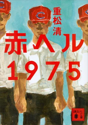 赤ヘル1975 漫画