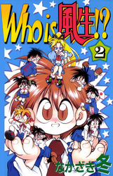Who is 風生!? 2巻 漫画