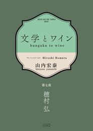 文学とワイン -第七夜 穂村弘- 漫画