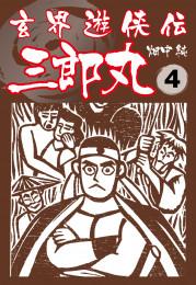 玄界遊侠伝 三郎丸 4 漫画