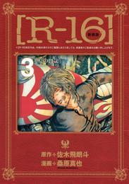 新装版[R-16](3)夏の14歳