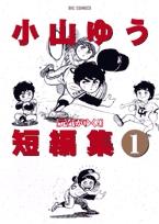 小山ゆう短編集 (1-2巻 全巻) 漫画