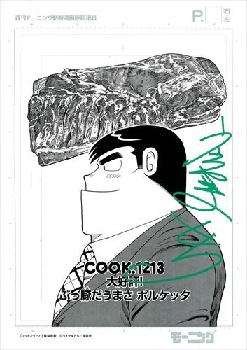 【直筆サイン入り# COOK.1213扉絵複製原画付】クッキングパパ 漫画