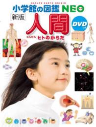 小学館 図鑑NEO+DVDセット(全12冊)
