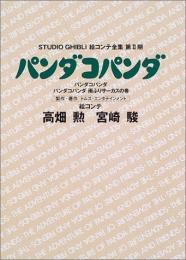 ジブリ絵コンテ2期 パンダコパンダ (1巻 全巻)