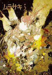 ムラサキ (1-3巻 最新刊)