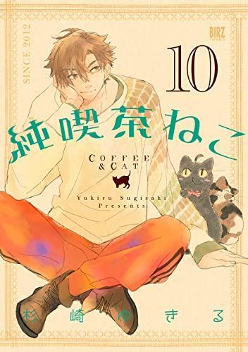 純喫茶ねこ (1-6巻 最新刊) 漫画