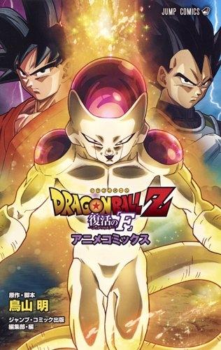 DRAGON BALL Z 復活の「F」 アニメコミックス 漫画