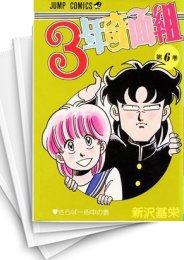 【中古】3年奇面組 (1-6巻 全巻) 漫画
