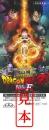 【映画前売券】ドラゴンボールZ 復活の「F」 / 一般(大人) 漫画