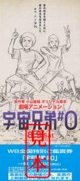 【映画前売券】宇宙兄弟#0 / 一般(大人) 漫画