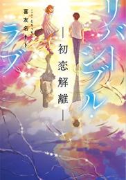 【ライトノベル】リバーシブル・ラブ-初恋解離- (全1冊)