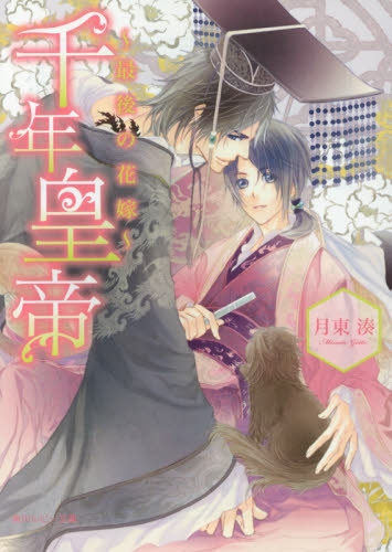 【ライトノベル】千年皇帝 〜最後の花嫁〜 漫画