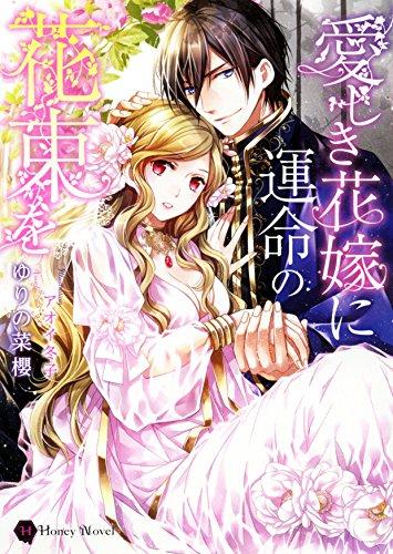 【ライトノベル】愛しき花嫁に運命の花束を 漫画