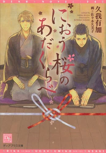 【ライトノベル】におう桜のあだくらべ 漫画