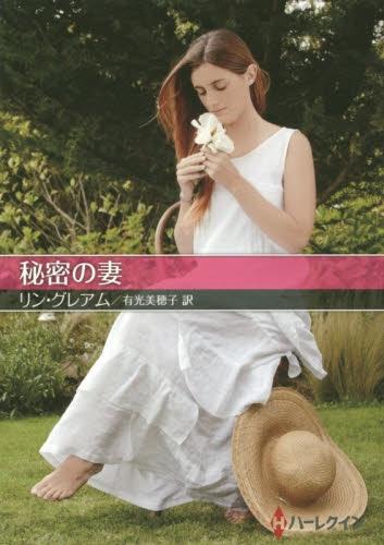 【ライトノベル】秘密の妻 漫画