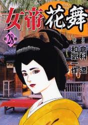 女帝花舞 (1-28巻 全巻)