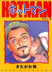 ホットマン (1-15巻 全巻) 漫画
