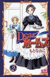Dear ホームズ (1-2巻 全巻) 漫画