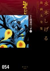 貸本版河童の三平 水木しげる漫画大全集 2 冊セット全巻 漫画
