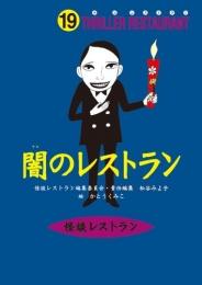【児童書】闇のレストラン