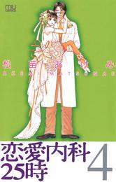 恋愛内科25時 4 漫画