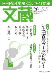 文蔵 2015.5 漫画