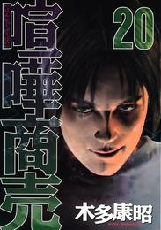 喧嘩商売(20) 漫画