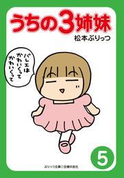 ぷりっつ電子文庫 うちの3姉妹(5) 漫画