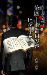 えびす亭百人物語 第四十七番目の客 ヒゲオヤジ 漫画