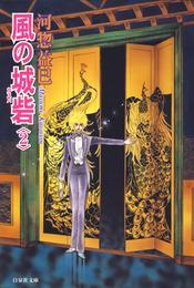風の城砦(カスバ) 2巻 漫画