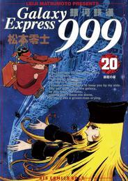銀河鉄道999(20) 漫画