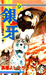 銀牙―流れ星 銀― 第9巻 漫画