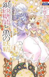 銀砂糖師と黒の妖精 ~シュガーアップル・フェアリーテイル~ 1巻