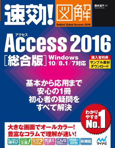 速効!図解 Access 2016 総合版 Windows 10/8.1/7対応 漫画