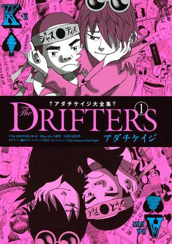 アダチケイジ大全集 The DRIFTERS 漫画