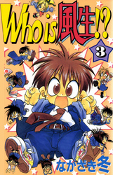 Who is 風生!? 3巻 漫画