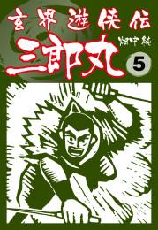 玄界遊侠伝 三郎丸 5 漫画