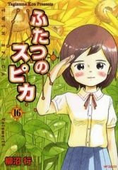 ふたつのスピカ (1-16巻 全巻) 漫画