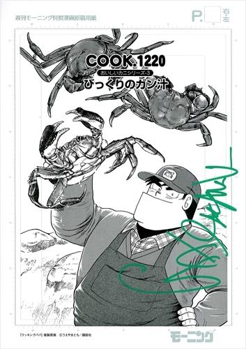 【直筆サイン入り# COOK.1220扉絵複製原画付】クッキングパパ 漫画