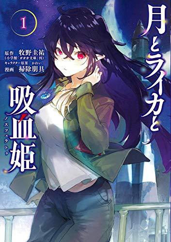 月とライカと吸血姫 (1巻 最新刊)