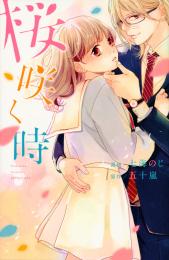 桜咲く時 (1巻 全巻)