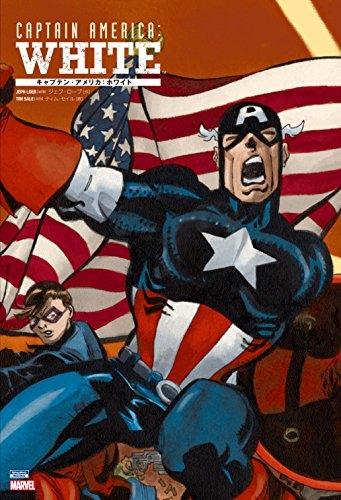 キャプテン・アメリカ:ホワイト 漫画