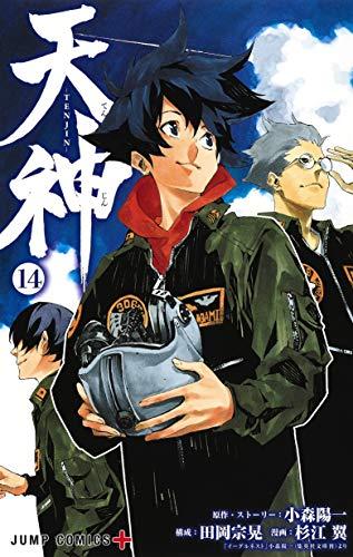 天神−TENJIN− (1-11巻 最新刊) 漫画