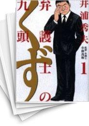 【中古】弁護士のくず (1-21巻) 漫画